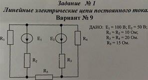 Задание 1 Линейные электрические цепи постоянного тока